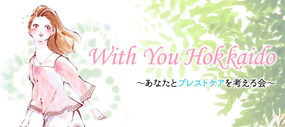 WithYou Hokkaido