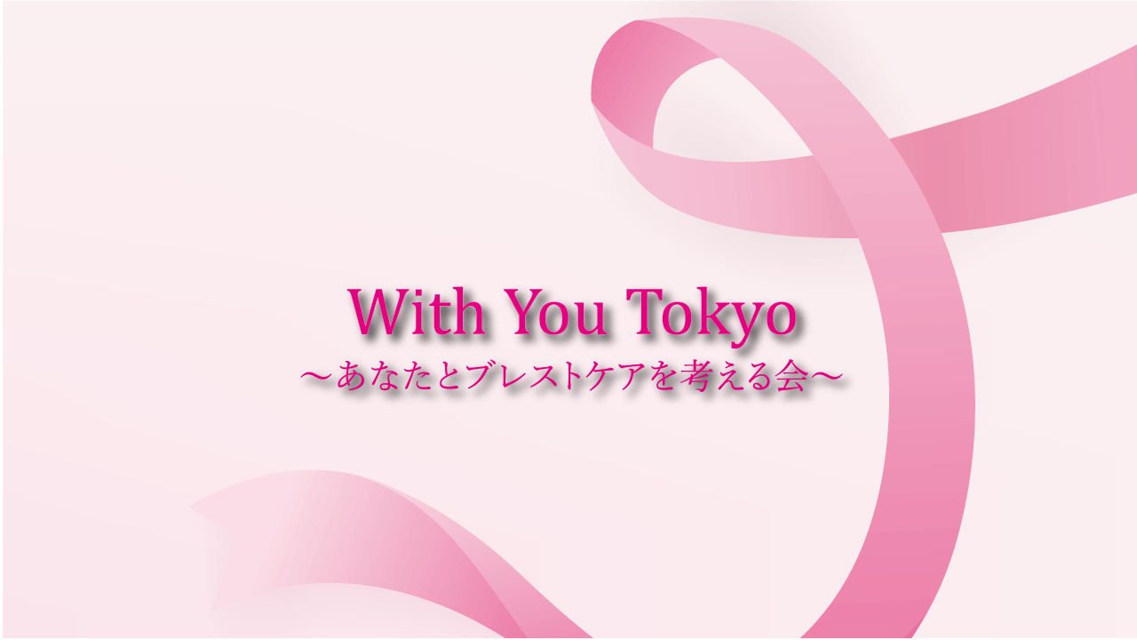 With You 東京