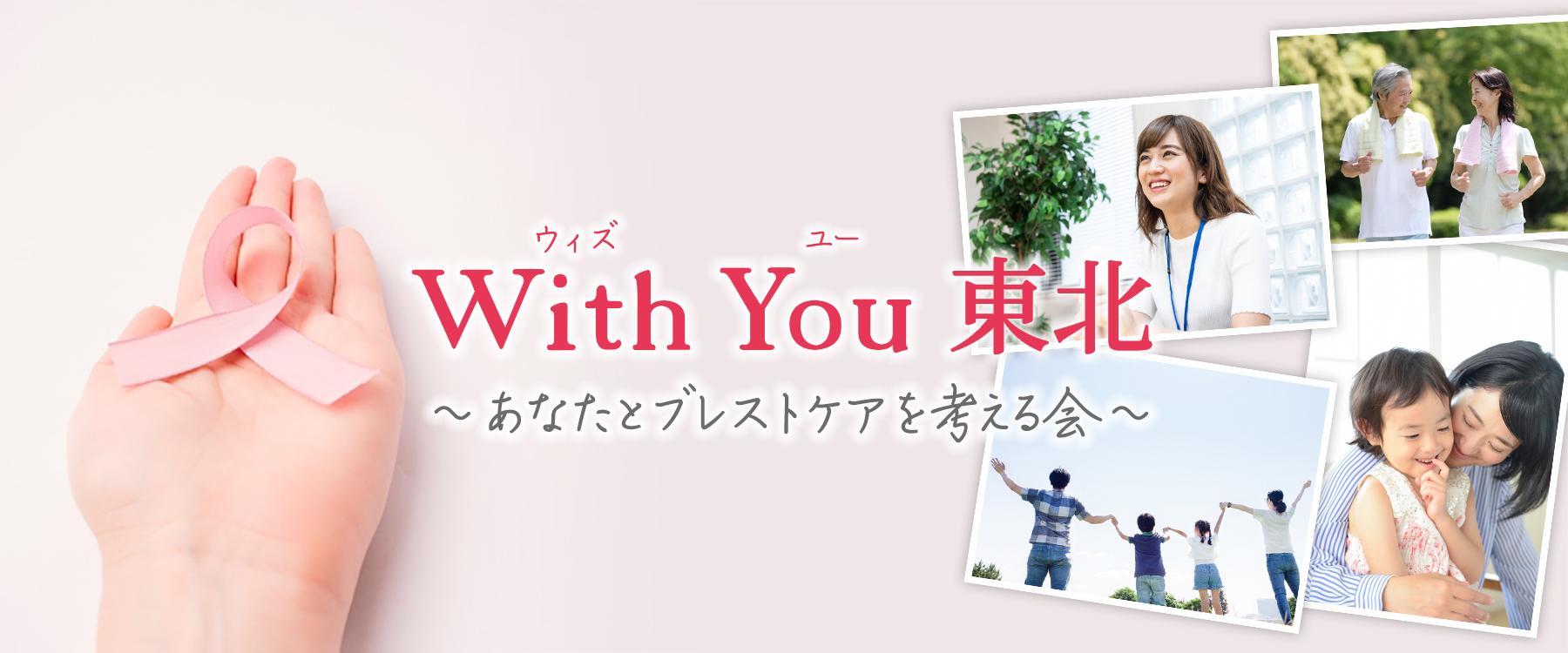 WithYou TOHOKU