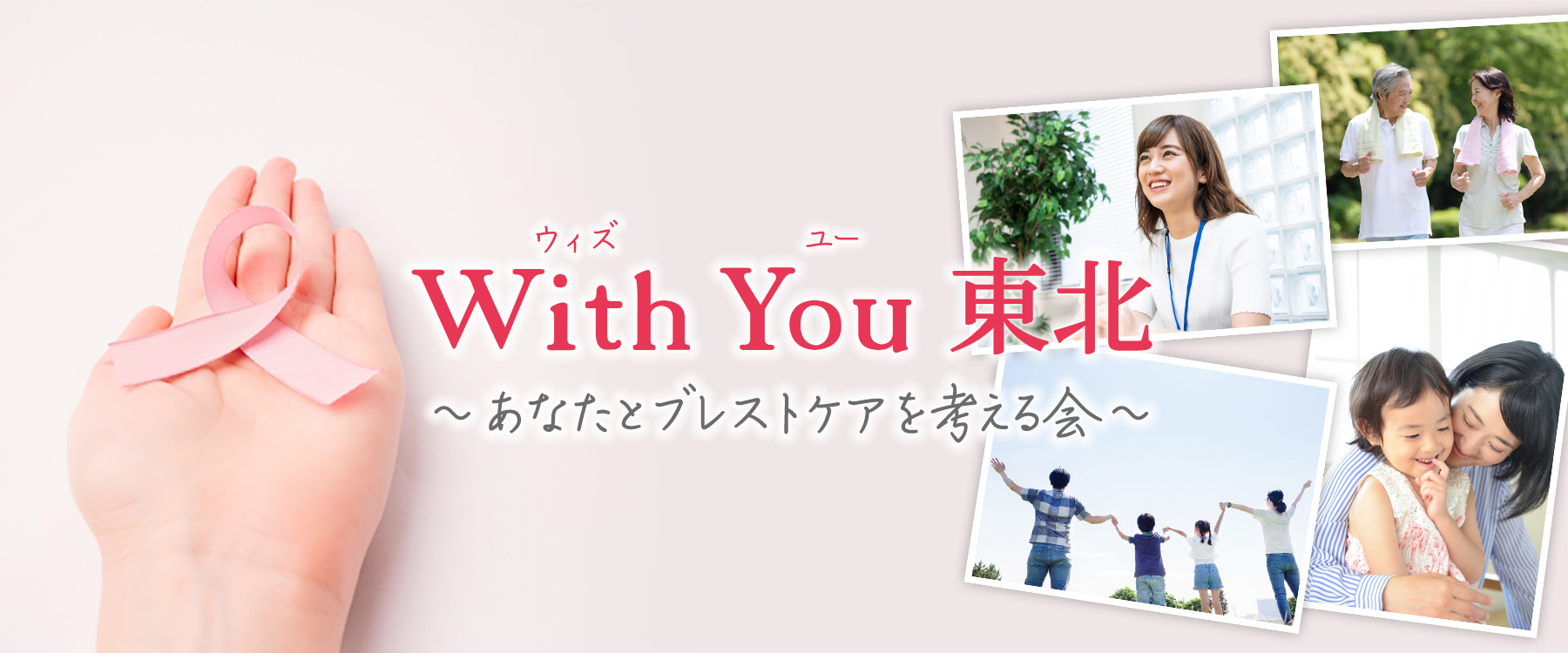 With You Tokyo