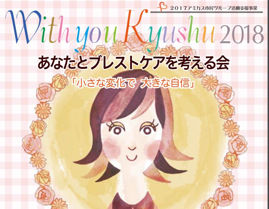 WithYou Kyushu